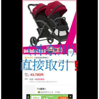 ジョイー(Joie (ベビー用品))の(神奈川)直接取引!joie 二人乗り ベビーカー 赤 便利です!(ベビーカー/バギー)
