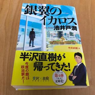 銀翼のイカロス 半沢直樹4(文学/小説)