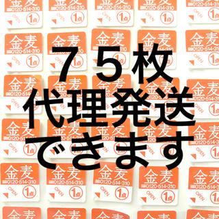 タチキチ(たち吉)の金麦シール75枚(ビール)