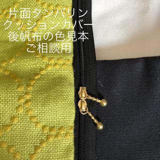 ミナペルホネン(mina perhonen)の片面タンバリンクッションカバー 相談用(クッションカバー)