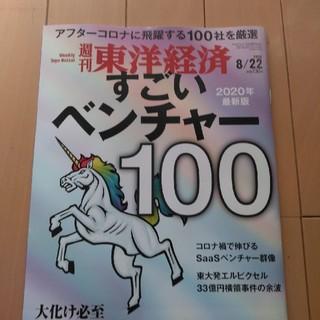 週刊東洋経済最新号 2020年 8/22号 すごいベンチャー100