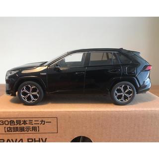 トヨタ - トヨタ RAV4 PHV 1/30色見本ミニカー 店頭展示用非売品