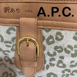 アーペーセー(A.P.C)のAPC ヒョウ柄 バッグ(ショルダーバッグ)