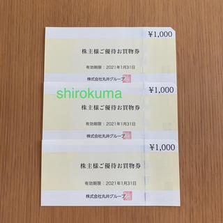 マルイ(マルイ)のラクマパック発送 丸井 株主優待券 3枚(ショッピング)