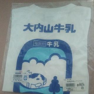大内山牛乳 Tシャツ 100 男女共用 【三重限定】