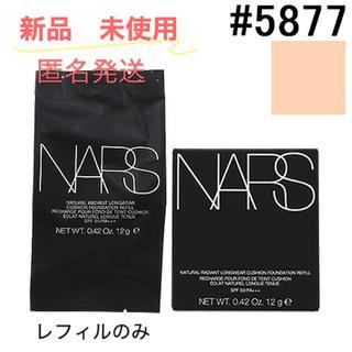 ナーズ(NARS)のNARS ナチュラルラディアントロングウェア クッションファンデ #5877(ファンデーション)