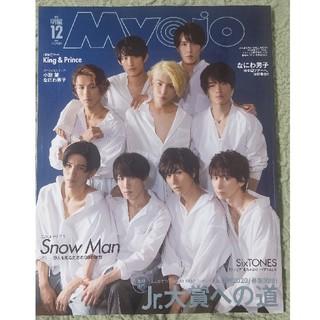 集英社 - Myojo 2019年12月号/Snow Man表紙版