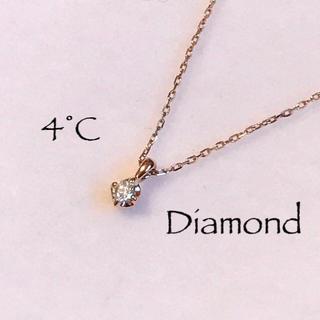 4℃ - 美品✦ฺ【4°C】ヨンドシー*K10PG*一粒ダイヤモンドネックレス