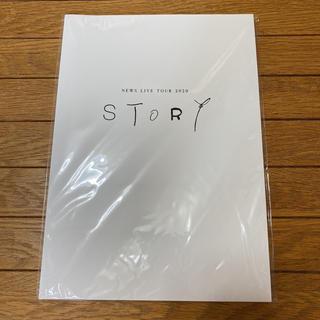 ニュース(NEWS)のNEWS STORY グッズ パンフレット (※開封済み)(アイドルグッズ)