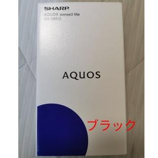アクオス(AQUOS)のAQUOS sense3 lite   10%還元利用でお得(スマートフォン本体)