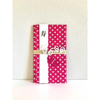 コットン×ガーゼのご祝儀包み ピンクドット柄×蝶々(カード/レター/ラッピング)