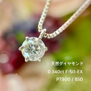 天然 ダイヤ ネックレス 0.340ct F-SI1-EX PT900/850