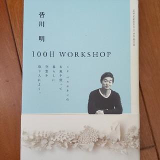 ミナペルホネン(mina perhonen)の皆川明100日WORKSHOP(ファッション/美容)