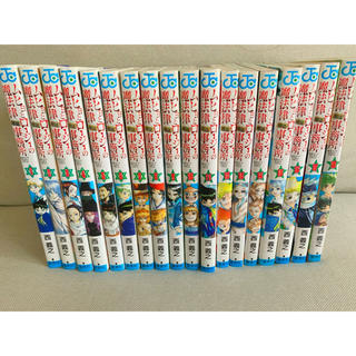 ムヒョとロージーの魔法律相談事務所 1~18巻 全巻 ジャンプ セット