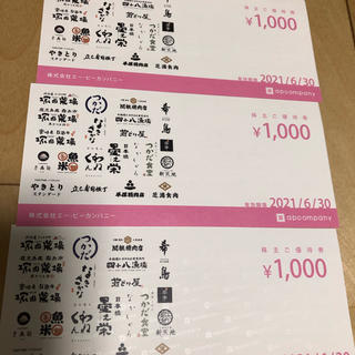 塚田農場 エーピーカンパニー株主優待券 3000円分(レストラン/食事券)