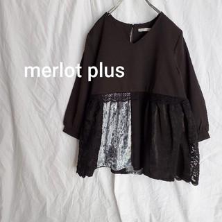 メルロー(merlot)のメルロー plus レース切替 異素材 ブラウス トップス(ロングドレス)