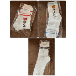 ウィゴー(WEGO)のWEGO♥️靴下セット💙新品未使用未開封🧸(ソックス)
