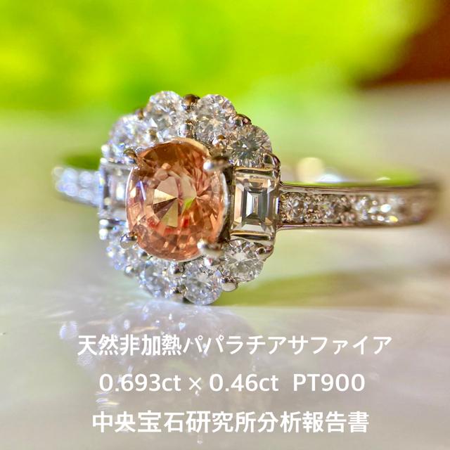 『yochi様専用です』天然非加熱パパラチアサファイア 0.693×0.46 レディースのアクセサリー(リング(指輪))の商品写真