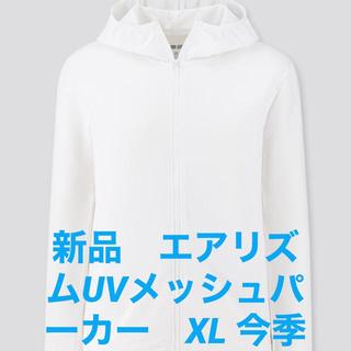 UNIQLO - 新品 エアリズムUVメッシュパーカー  XL 白