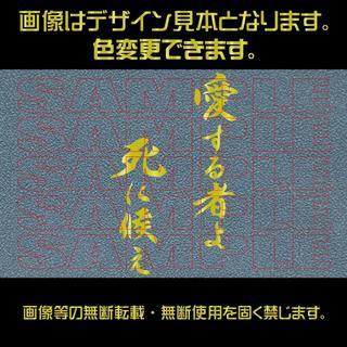 No.45. 愛する者よ死に候え カッティングステッカー(パチンコ/パチスロ)