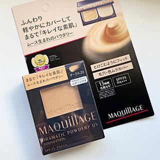 MAQuillAGE - 新品✴︎ マキアージュ ドラマティックパウダリー オークル20