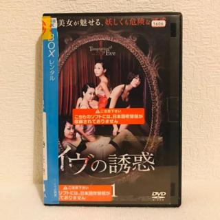 『イヴの誘惑』 全4巻(完) レンタル落ち DVDセット 韓国ドラマ(TVドラマ)