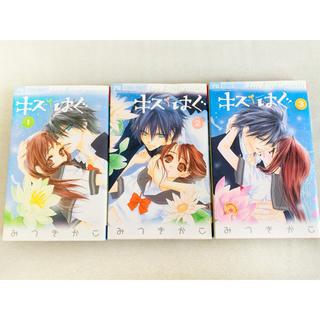 キスはぐ  1~3全巻全巻