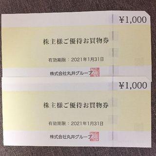 マルイ(マルイ)のマルイ 2000円分 株主優待券(ショッピング)