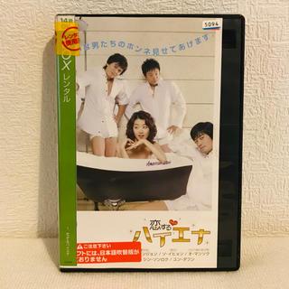 『恋するハイエナ』全8巻(完) DVDセット   レンタル落ち 韓国ドラマ(TVドラマ)