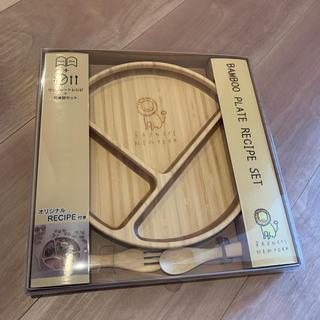 バーニーズニューヨーク(BARNEYS NEW YORK)のbon jou様専用 バーニーズニューヨーク バンブープレート(プレート/茶碗)