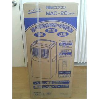 送料無料 新品未開封 ナカトミ 移動式エアコン MAC-20 スポットエアコン