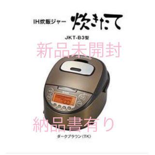 TIGER - 【新品未使用品】IH炊飯器 5.5合 JKT-B103 タイガー