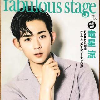fabulous stage Vol.11.5 2020年7月 切り抜き(音楽/芸能)