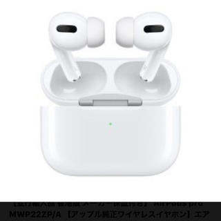Apple - airpodspro  保証2021.7.28 納品書ケース付き