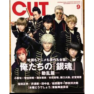 CUT  2018年9月  切り抜き(音楽/芸能)