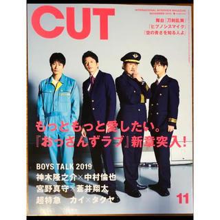 CUT  2019年11月  切り抜き(アート/エンタメ/ホビー)
