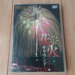 花火サラウンド/映像遺産・ジャパントリビュート DVD(趣味/実用)