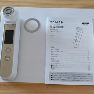 YA-MAN - 【美品】ヤーマン フォトプラスエクストラ HRF-20