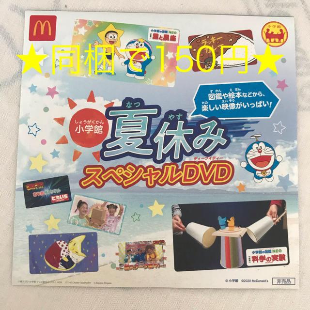 小学館(ショウガクカン)のドラえもん ハッピーセット DVD キッズ/ベビー/マタニティのおもちゃ(知育玩具)の商品写真