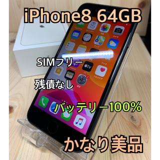 アップル(Apple)の【A】iPhone 8 Space Gray 64 GB SIMフリー 本体(スマートフォン本体)