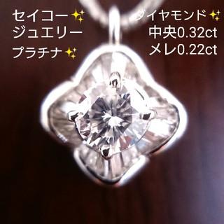 セイコー(SEIKO)のlulu様専用✨セイコー✨ダイヤモンド 合計0.54ct✨プラチナ ネックレス(ネックレス)