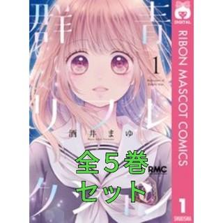 集英社 - 群青リフレクション 全5巻セット