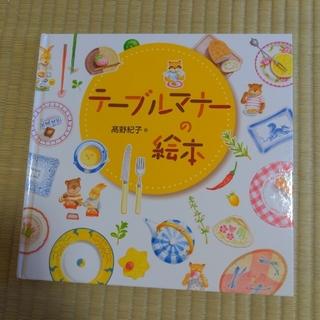 【絵本】テーブルマナーの絵本