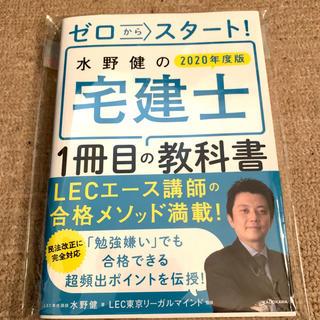 カドカワショテン(角川書店)の2020宅建士 1冊目の教科書(資格/検定)