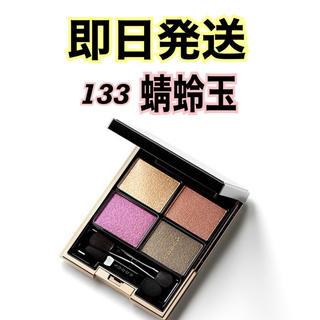 SUQQU - 箱付き新品 SUQQU デザイニング カラーアイズ アイシャドウ 蜻蛉玉 133