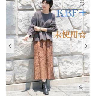 ケービーエフプラス(KBF+)の《専用》kbfプラス KBF+ 総レーススカート(ロングスカート)