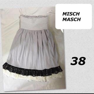 ミッシュマッシュ(MISCH MASCH)の美品 ミッシュマッシュ ベアトップ ワンピース 38 M チュニック(ベアトップ/チューブトップ)