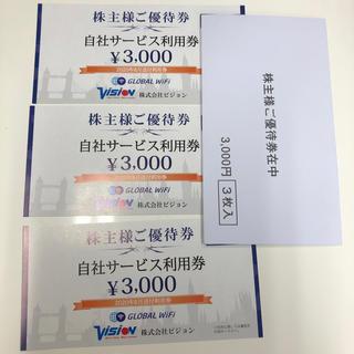 グローバルWi-Fi 株主優待券(その他)