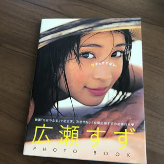 17才のすずぼん。 広瀬すずPHOTO BOOK写真集 広瀬すず(女性タレント)