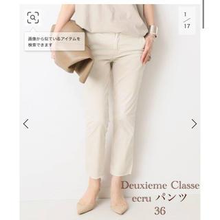 DEUXIEME CLASSE - 【新品タグ付き】 Deuxieme Classe ecru パンツ 36
